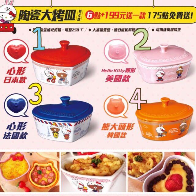 7-11 Kitty X Line 限量 陶瓷大烤皿 現貨