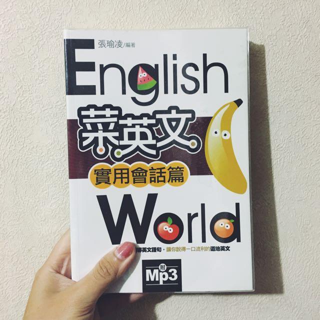 英語工具書