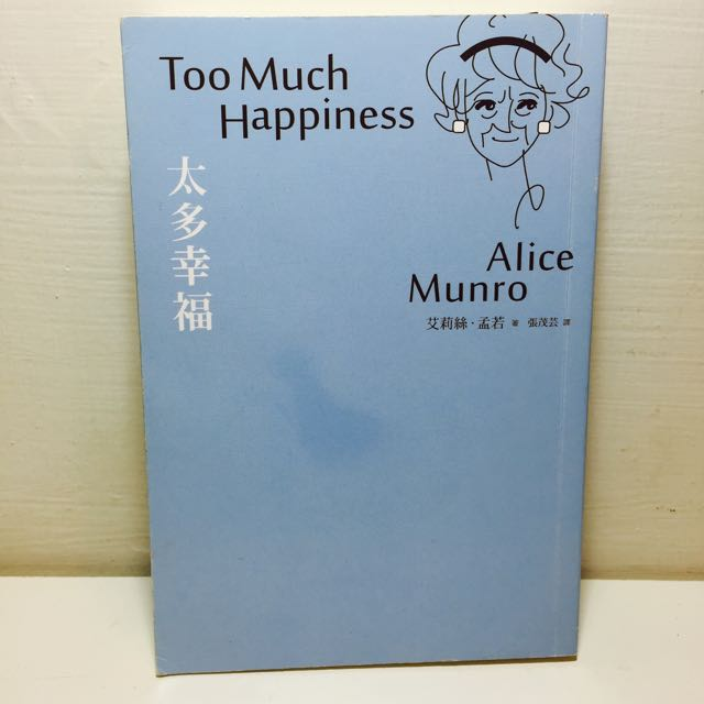 太多幸福:諾貝爾獎得主艾莉絲.孟若短篇小說集