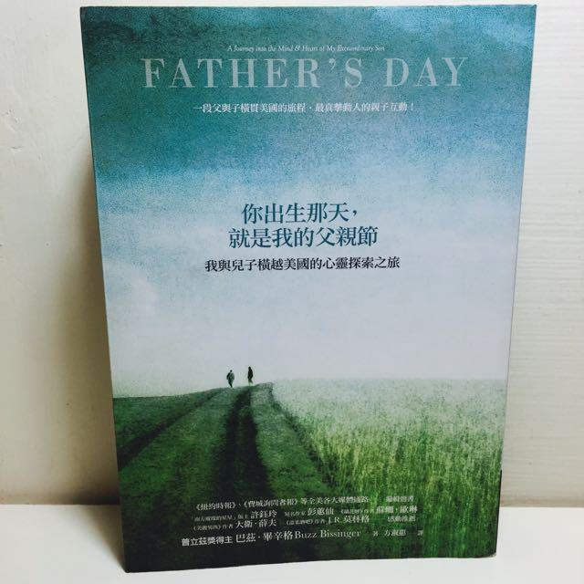 你出生那天,就是我的父親節