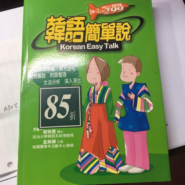全新學韓文必備書籍