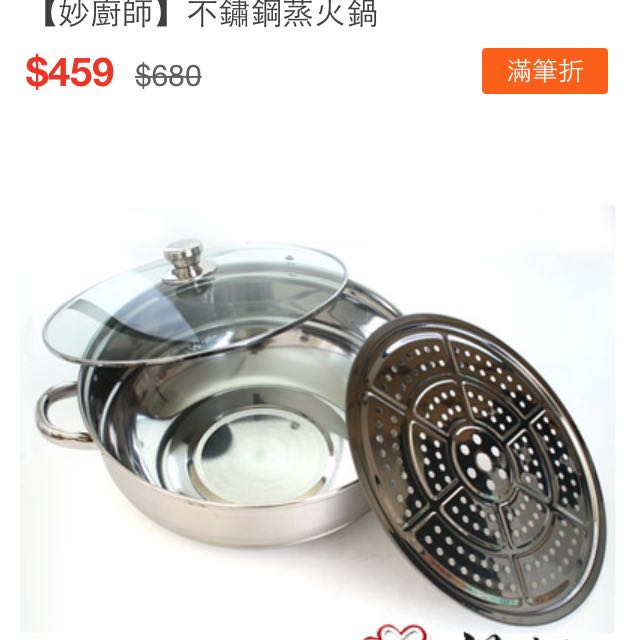 全新 妙廚師蒸火鍋