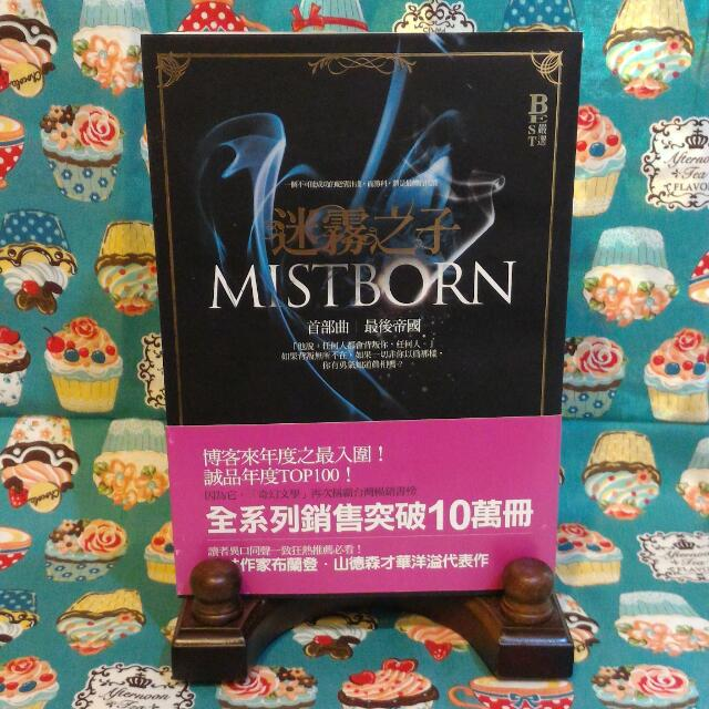 全新 迷霧之子  Mistborn Trilogy 首部曲