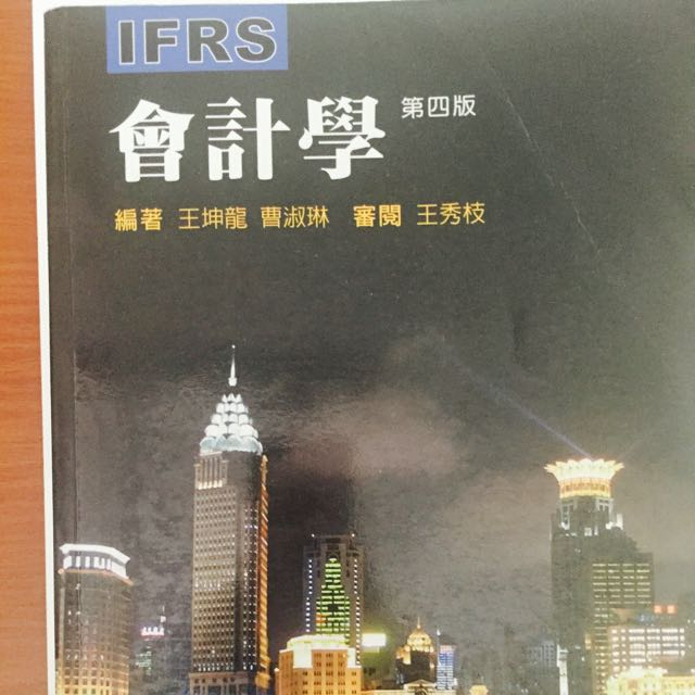 IFRS 會計學 第四版