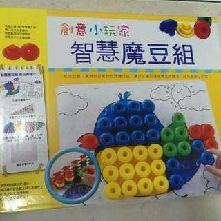 (代售)創意小玩家-智慧魔豆組