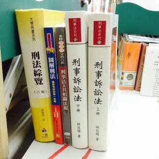 法律課本書籍 刑法類