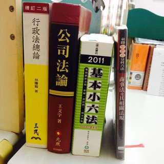 法律課本書籍 商法 行政法