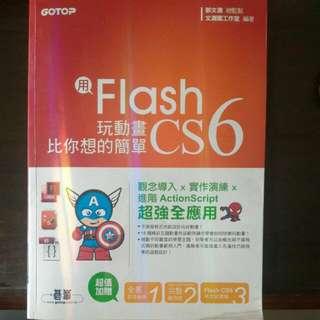 用Flash CS6玩動畫