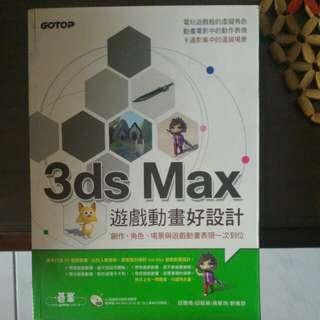 3ds Max 遊戲動畫好設計