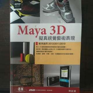 Maya 3D 擬真視覺藝術表現