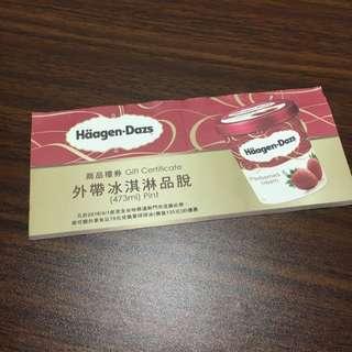 Haagen-Dazs外帶冰淇淋品脫(待匯)