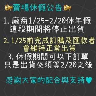 📢賣場廠商1/25-2/20休假公告📢