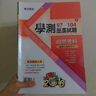 [考生必備✨] 學測歷屆試題 (自然科) #我有課本要賣