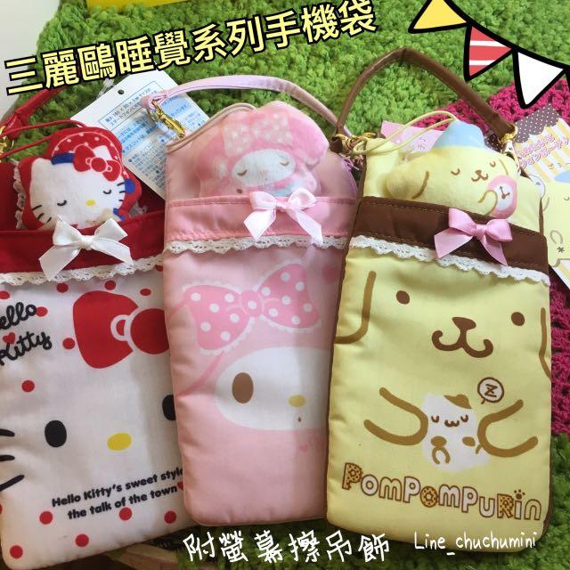 🎀三麗鷗最新款手機袋💖共3款💫 睡覺系列💕附上螢幕擦吊飾✨