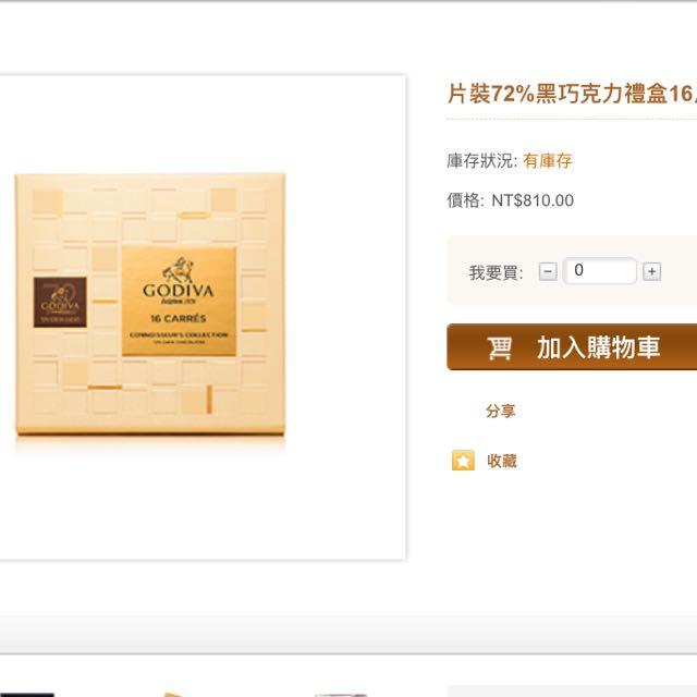 GODIVA  72%黑巧克力禮盒 16片 有2盒