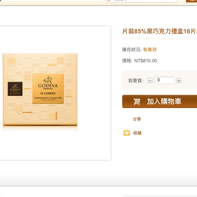 Godiva 85%特純黑巧克力禮盒16片裝