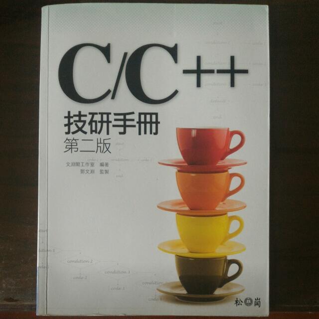 [保留]C/C++技研手冊