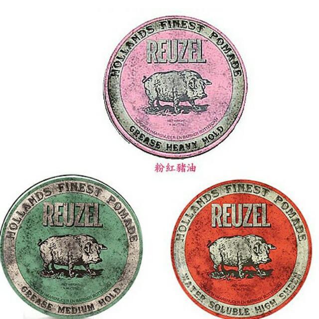 Reuzel Pink Pomade粉紅豬油Suavecito灰積木藍豬綠豬油水洗式 油頭髮蠟