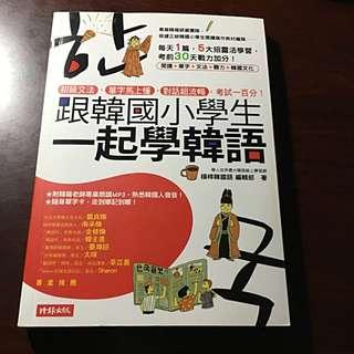 跟韓國小學生一起學韓語