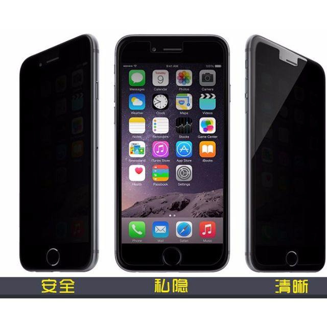 防偷窺鋼化膜iphone6防窺鏡面鋼化玻璃膜私隱6s鋼化膜