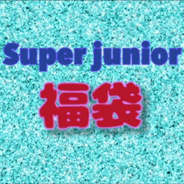 Super Junior 最划算的福袋 各種應援周邊 專輯 限量小物