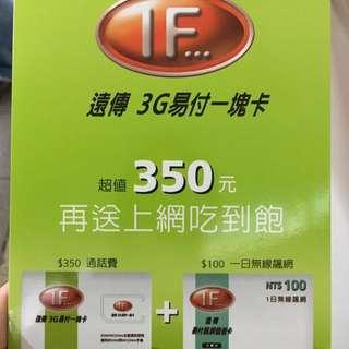 遠傳3G易付ㄧ塊卡