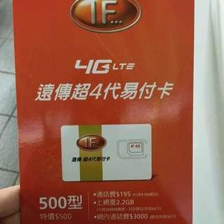 遠傳4G超四代易付卡