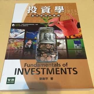 (保留)投資學-基本原理與實務