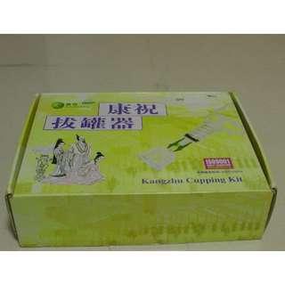 Kangzhu Cupping Kit