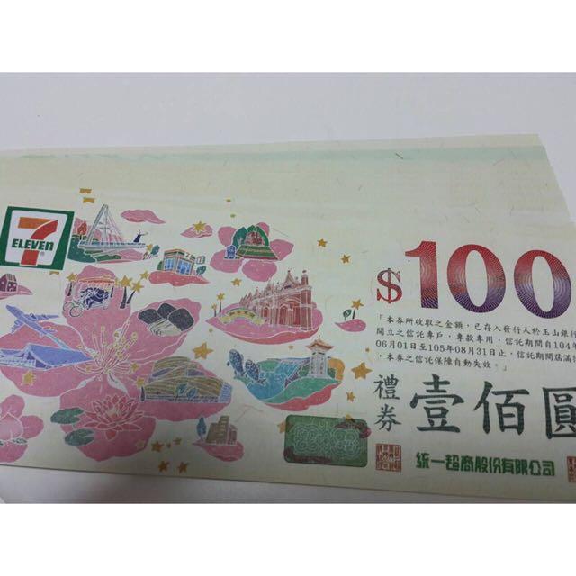 711商品禮卷500元