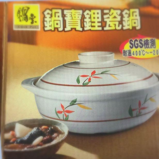 「全新」鍋寶鋰瓷鍋