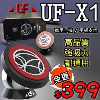 【有機殿】免運 幽浮 UF-X1 磁力 車用 手機 平板 導航 可360度 支架 免運
