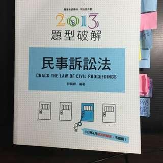 民事訴訟法題型破解