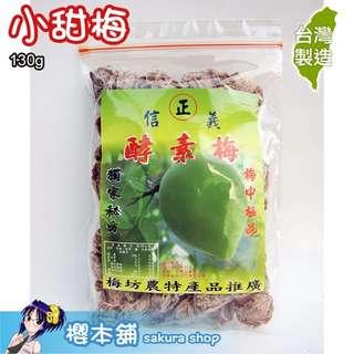 梅坊酵素梅-小甜梅130g 比甜菊梅還要甜的台灣酸梅子小顆的酸梅子台灣製造【櫻本舖】
