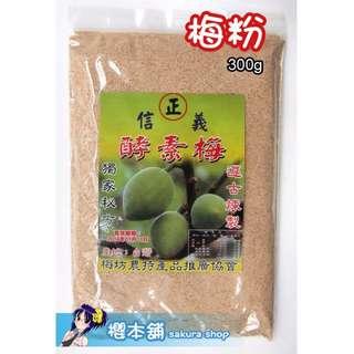 梅坊酵素梅-純梅粉300g 100%純台灣梅子粉 可沾水果.炸物調味料【櫻本舖】