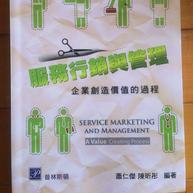 服務行銷與管理 (蕭仁傑 陳昕彤編著)普林斯頓出版