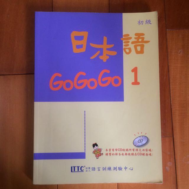 日本語 Gogoro 1 財團法人語言訓練測驗中心編著