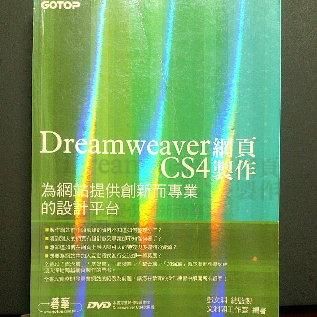 Dreamweaver CS4 網頁製作 碁峯 二手