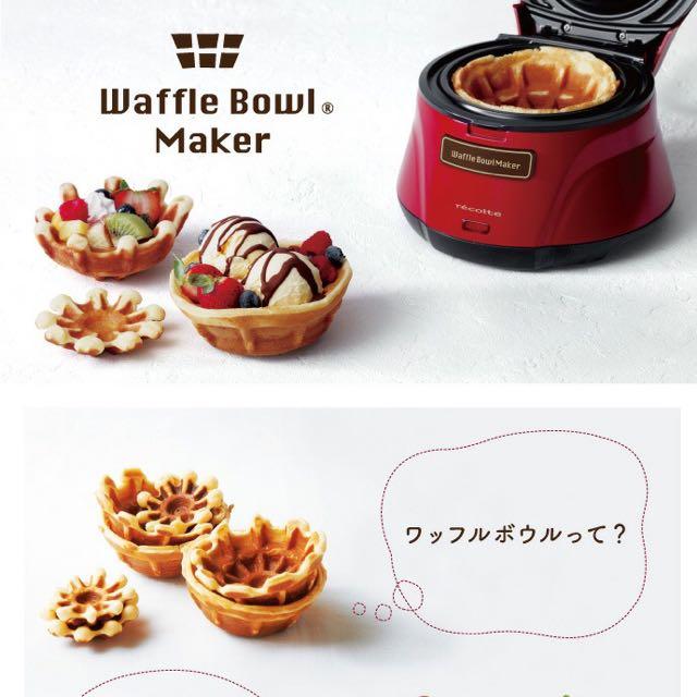 Waffle Bowl Maker 杯子鬆餅機