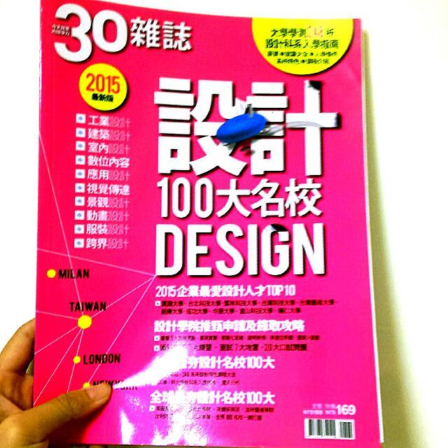 設計100大名校design