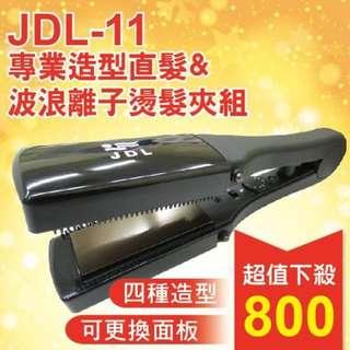 JDL 專業造型直髮 & 波浪離子燙 髮夾組 JDL-11