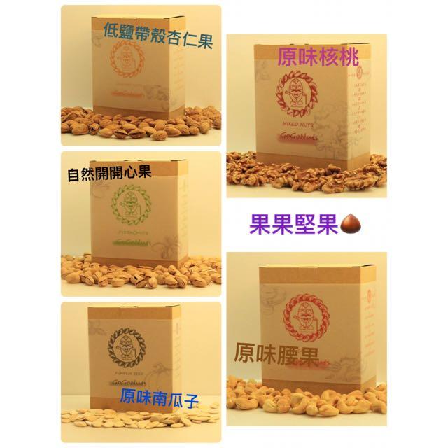 果果堅果(300g/600g)-過年必備食物
