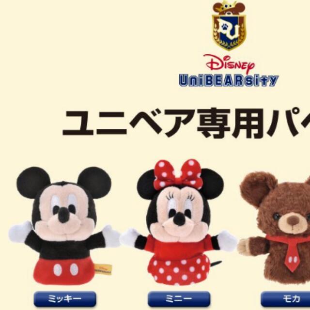 迪士尼大學熊 套指娃娃