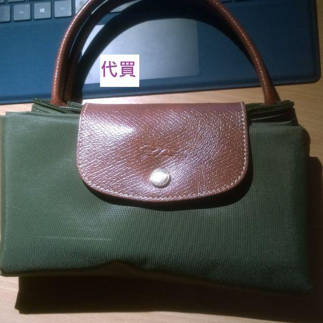 [代買] Longchamp摺疊包及其他包款(附收據)