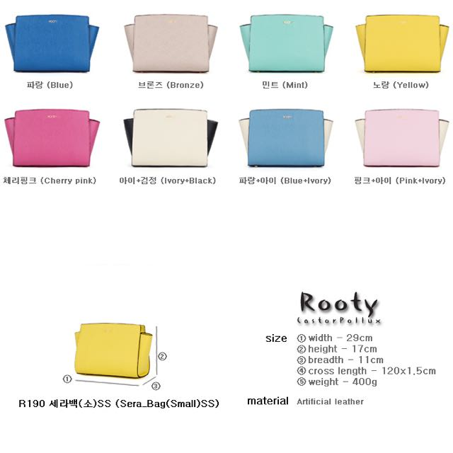 Rooty包包R190