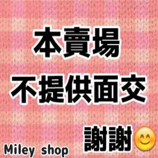 Miley Shop