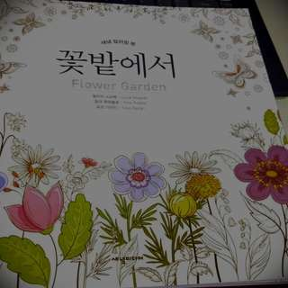 (Reserved) New - Flower Garden Coloring Book