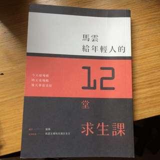 馬雲給年輕人的12堂求生課(二手)