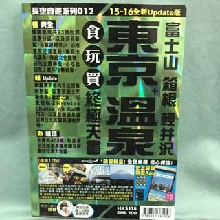 長空自遊系列/ 東京+溫泉 富士山 箱根 輕井沢 15~16年版