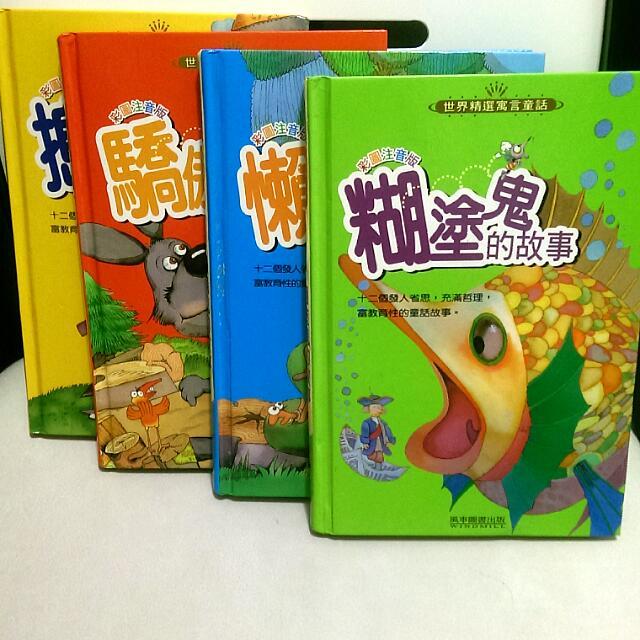 寓言童話故事((兒童注音